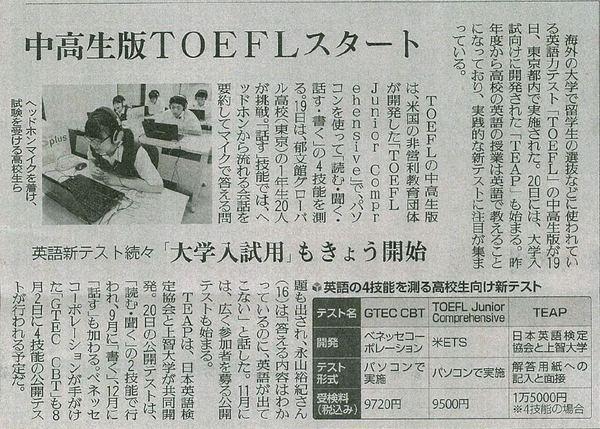 1408yomiuri.jpg