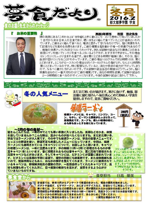yumeshoku1602.jpg