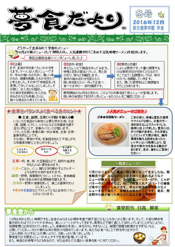 yumeshoku1611.jpg