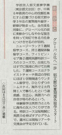 1408産経.jpg
