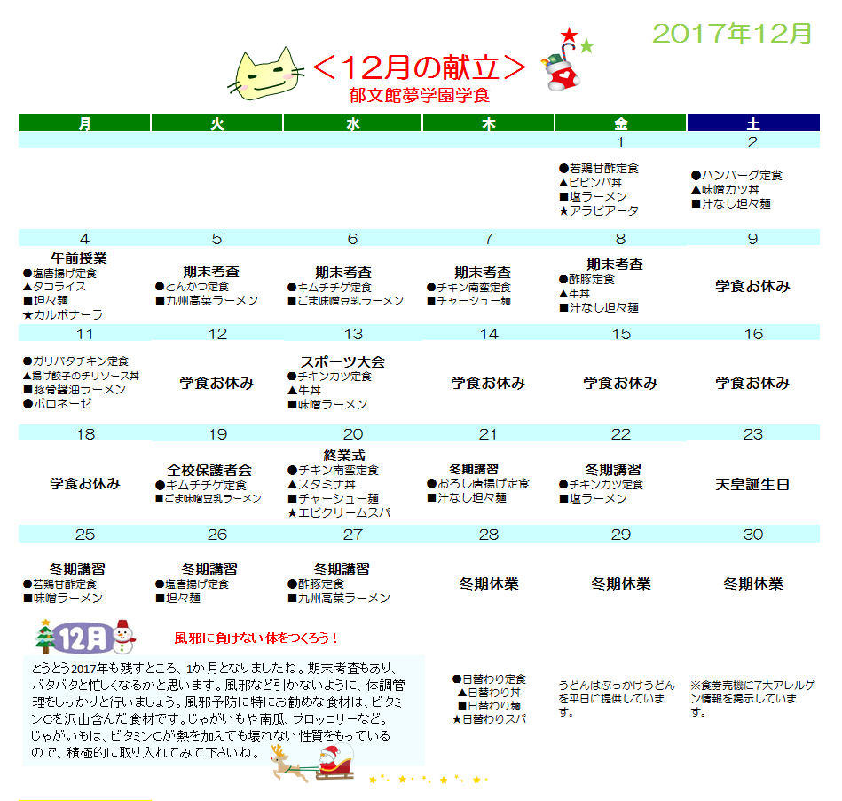http://www.ikubunkan.ed.jp/info/data/gakushoku1712.jpg