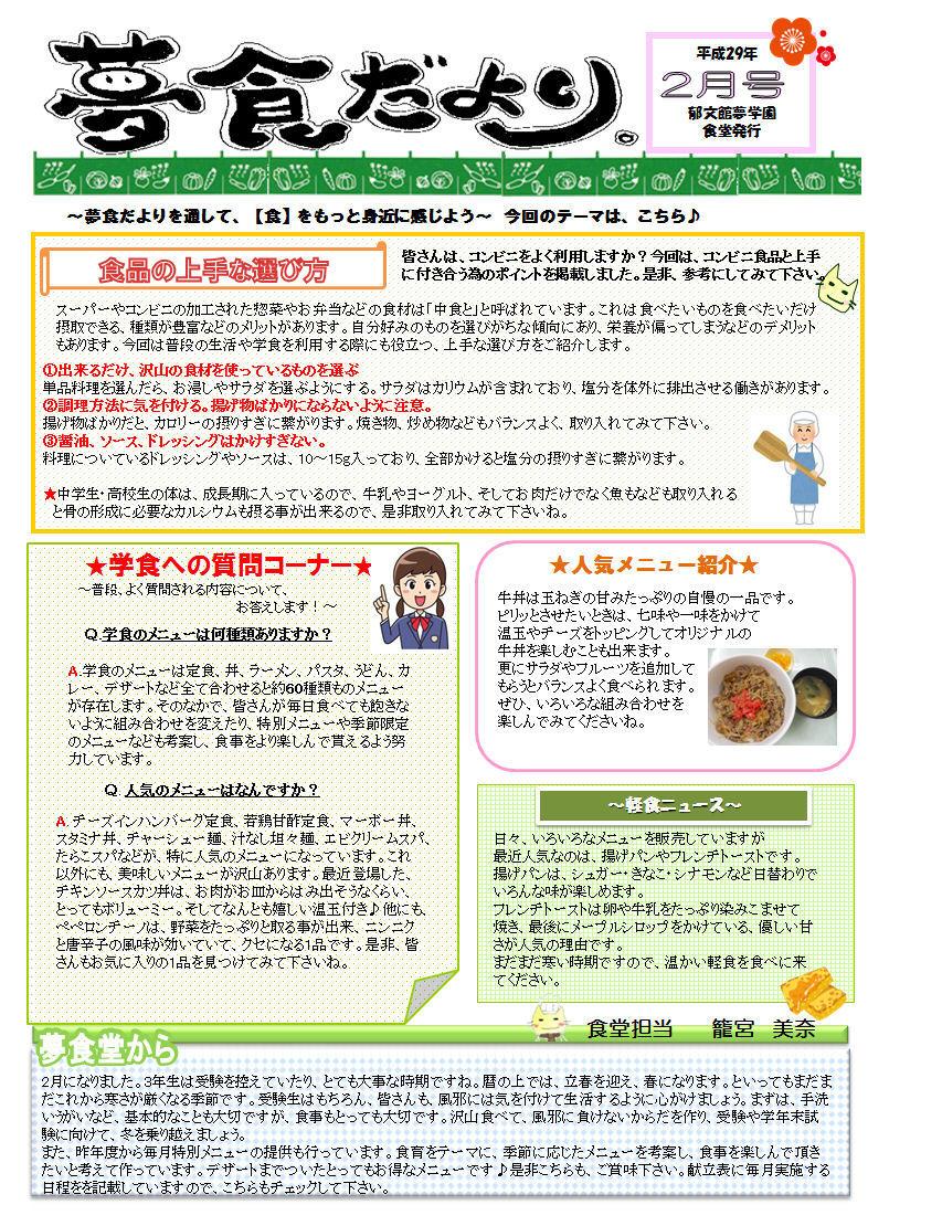 http://www.ikubunkan.ed.jp/info/data/yumeshoku170128.jpg