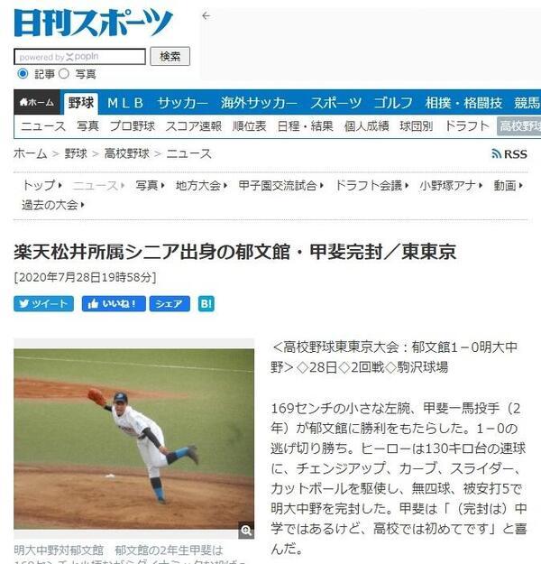 高校 野球 東 東京 2020